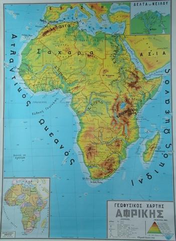 110 Gewfysikos Xarths Afrikhs Katalogos Proiontwn B G D